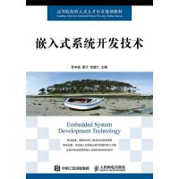 嵌入式系统开发技术