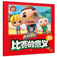 猪猪侠竞球小英雄:比赛的意义(热播动画片《猪猪侠 竞球小英雄》分镜式抓帧动画书,2018同步隆重上市!)