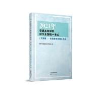 2021年普通高等学校招生全国统一考试(天津卷)・英语常用词词汇手册,预售期到12月20日(预售已截止),预计2021年