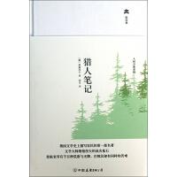猎人笔记(精)/轻经典