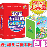 双语不用教25DVD 碟片教学光盘儿童学习汉语拼音识字英语早教