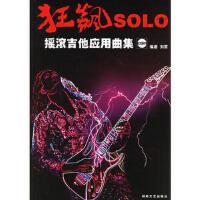 狂飙SOLO:摇滚吉他应用曲集(附CD光盘两张) 9787540436278 刘军 湖南文艺出版社
