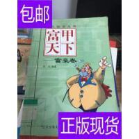 [二手旧书9成新]富甲天下――富豪卷 /刘刈 辽宁少年儿童出版社