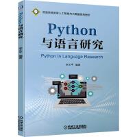 Python与语言研究 机械工业出版社