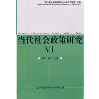 当代社会政策研究VI――第六届社会政策国际论坛文集