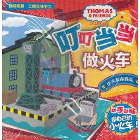 托马斯和朋友 叮叮当当做火车-小火车在码头 (动手动脑、 游戏益智,培养儿童专注力)