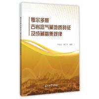 鄂尔多斯古岩溶气藏地质特征及成藏富集规律