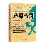 草原帝国(哈佛大学历史系推荐图书)