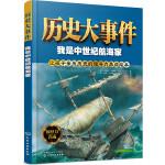 历史大事件――我是中世纪航海家