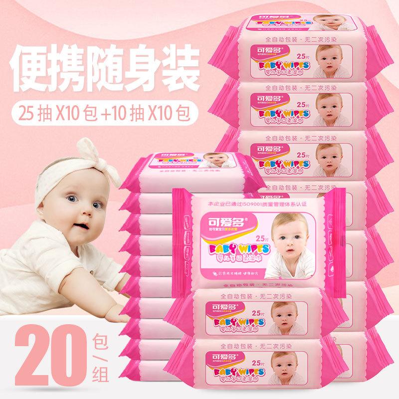 可爱多婴儿湿巾组合便携装10包25抽和10包10抽宝宝出游湿纸巾