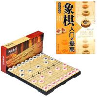 中国象棋套装磁性折叠棋盘儿童学生大号家用五子棋仿实木象棋 配入门书