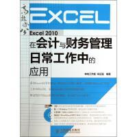 Excel2010在会计与财务管理日常工作中的应用(附光盘) 宋正强