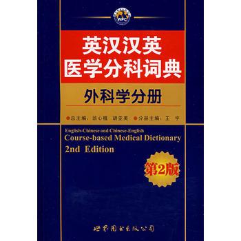 英汉汉英医学分科词典——外科学分册