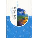 中华五千年(09版插图) 诸葛祥蜀,赵荣织 北京燕山出版社