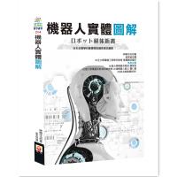包邮台版 机器人实体图解 神崎洋治著 9789578799103  世茂