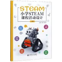 小学STEAM课程活动设计(下)