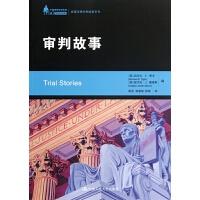 审判故事/美国法律判例故事系列