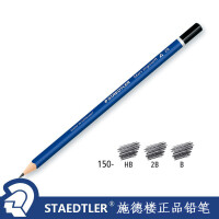 德国STAEDTLER施德楼 150 铅笔2B B HB铅笔 三角杆磨砂防滑|书写绘画手感好 学生铅笔