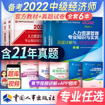 经济师中级2020人力资源 中级经济师教材2020 中级经济师考试用书 经济师中级 2020中级经济师教材