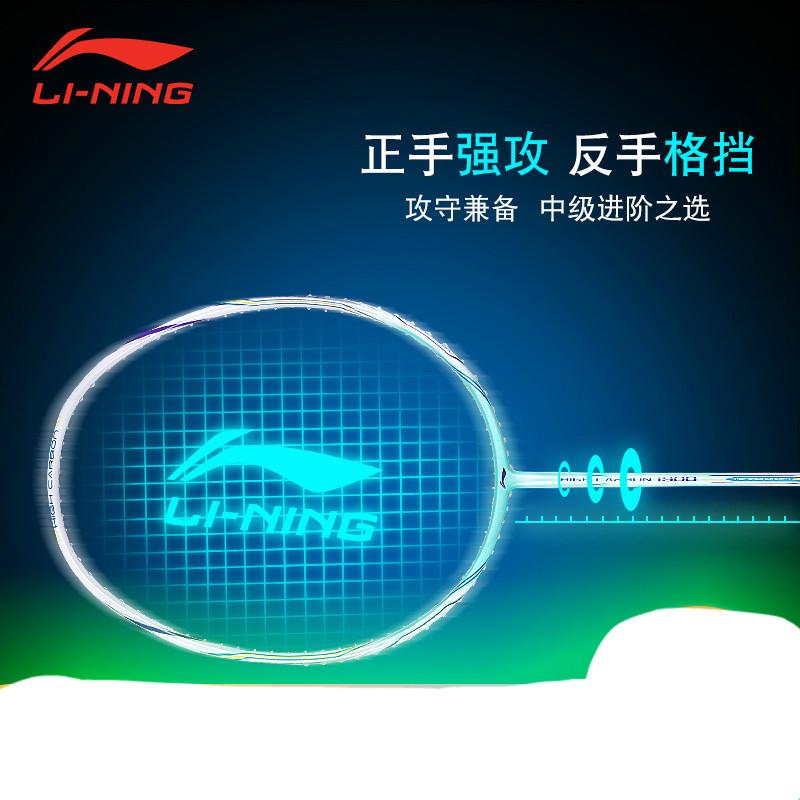 李宁羽毛球拍正品耐用型单拍双拍套装全碳素进攻碳纤维超轻一体拍 送线并穿好,送球+透气手胶