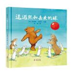 邋遢熊和�G失的球--培�B孩子危�C化解 �`活���能力和人�H交往能力