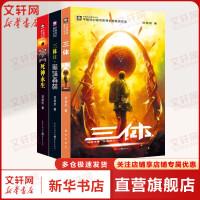 三体 重庆出版社