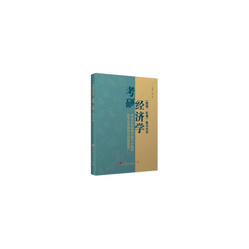 方经济学考点_考研经济学(微观,宏观)复习全书:考点分析真题详解环环相扣 练学结合