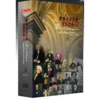 原装正版 CNR 世界大音乐家及其名曲-德奥下(12CD) 门德尔松、瓦格纳、布鲁克纳