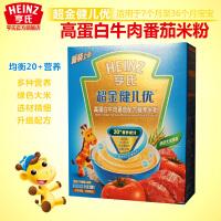 亨氏超金健儿优高蛋白牛肉番茄婴儿营养米粉250g盒装 2段宝宝辅食
