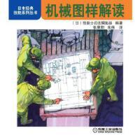 [二手旧书9成新]机械图样解读张晨阳 朱伟9787111283997 机械工业出版社