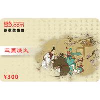 当当三国演义卡300元【收藏卡】