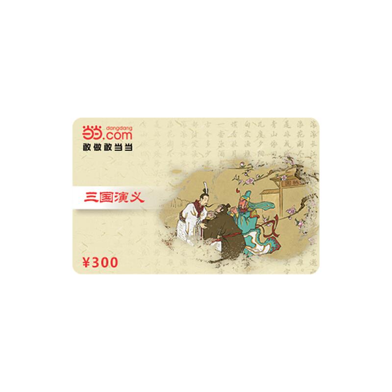 当当三国演义卡300元【收藏卡】 新版当当实体卡,免运费,热销中!