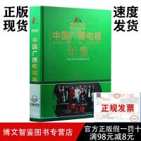 2020中国广播电视年鉴(附电子版)