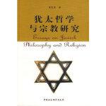 犹太哲学与宗教研究