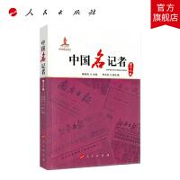 中国名记者(第十六卷)人民出版社