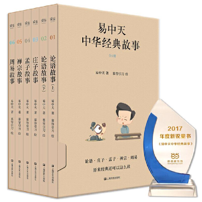易中天中华经典故事(全6册)(传统文化教育+创意动漫,快乐学习论语、庄子、孟子、禅宗、周易智慧。新老封面版本随机发放。)孩子爱读的传统文化;特别有趣;读得懂,涨知识;246598位家长已经购买。随机送当当订制「帆布袋」。果麦文化 出品