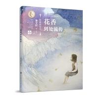 曹文轩纯美桥梁书第一辑:花香到处流传