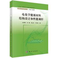 电化学能源材料结构设计和性能调控
