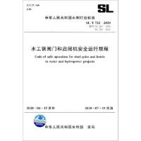 SL/T 722-2020 水工钢闸门和启闭机安全运行规程