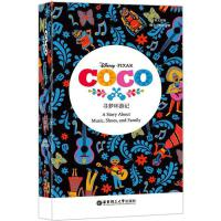 COCO��舡h游� 美��迪士尼公司(Disney Enterprises,Inc.) 著 9787562854739 �A