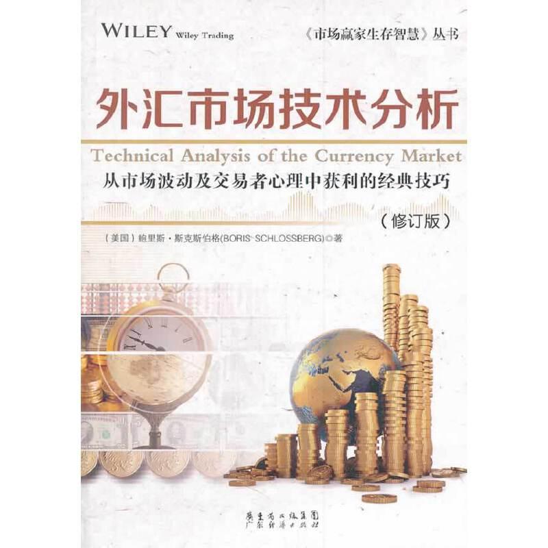 外汇市场技术分析(最新修订版)