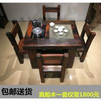 老船木茶台实木茶桌椅组合小型阳台茶几简约现代户外功夫泡茶桌子 整装