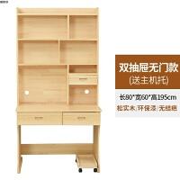 实木书桌书架组合用电脑台式桌学生卧室写字台书柜简约一体桌子 80双抽 无门+送主机托