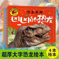 大图大字恐龙帝国 有趣的恐龙 恐龙大百科全套4本 0-3-6岁幼儿童宝宝少儿拼音版睡前读物故事漫画手绘本图书 早教畅销