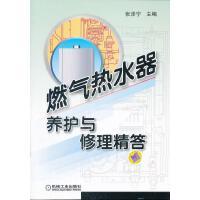 燃气热水器养护与修理精答 张泽宇 机械工业出版社9787111371632