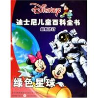 迪士尼儿童百科全书:绿色星球