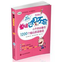单词过目不忘――小升初必备的1200个核心英语单词(爆笑彩图版)