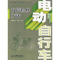 POD-电动自行车故障检修方法