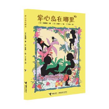 """掌心岛在哪里 日本经典儿童文学作品,""""谁也不知道的小小国系列""""灵感源泉,佐藤晓本人*喜欢的作品,故事童趣盎然,激发孩子创造自己的幻想世界,与自己相似的虫虫仙对话,教孩子直面各种情绪,淘气的孩子一定要看!"""