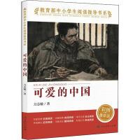 可爱的中国 彩图最新版 人民教育出版社